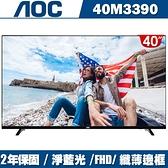 美國AOC 40吋FHD液晶顯示器+視訊盒40M3390