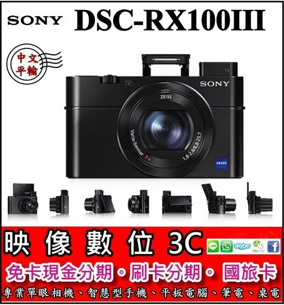 《映像數位》 SONY  RX100 M3  F1.8-2.8 大光圈 類單眼 【平輸】【國旅卡特約店】*