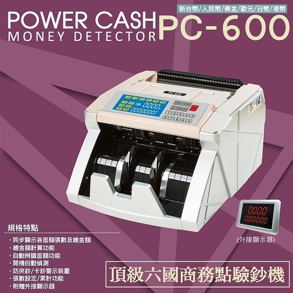 POWER CASH 頂級六國貨幣專業型/金額統計/防偽點驗鈔機 PC-600 買就送環保餐具組