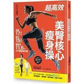 超高效美臀核心瘦身操:減重17公斤、瘦肚15公分、體脂肪減11.6%的4週健康奇