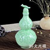 陶瓷酒瓶泡酒壇子一斤裝葫蘆浮雕青釉密封酒具1斤家用酒壺 QG4002『M&G大尺碼』