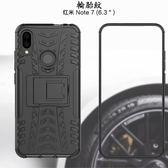 輪胎紋 小米機 紅米Note7 Pro 保護套 炫紋 紅米7 手機殼 矽膠套 車輪紋 保護殼 全包 防摔 支架