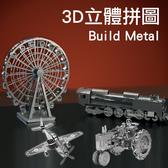【00451 】3D 金屬拼圖立體金屬建築模型火車風車倫敦塔橋鐵達尼號摩天輪海盜船