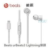 平廣 送袋台灣蘋果公司貨保一年 Beats urBeats3 緞銀色 耳機 具備 Lightning 接頭 連接器 版本