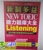 [COSCO代購] W118216 新制多益New TOEIC聽力題庫大全3/2冊合售)