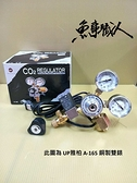 UP 雅柏【CO2精密電磁閥(手轉調壓型)】銅製 水草雙錶 標準/拋棄兩用+可調壓力式 A-165 魚事職人