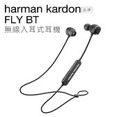 【5/5-17全館滿3000折100】Harman Kardon FLY BT IPX5 防水 頸掛式耳機【邏思保固一年】