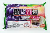 【吉嘉食品】蒟蒻習慣果凍-綜合(葡萄&水蜜桃) 1包384公克 120元{4902155024152}[#1]