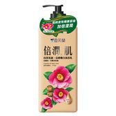 雪芙蘭倍潤肌山茶花油-亮膚嫩白沐浴乳900g【愛買】