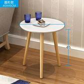 【雙12】全館大促小圓茶幾床頭桌沙發邊桌小圓桌小茶幾現代簡約角幾邊幾北歐小桌子