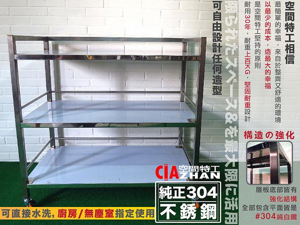 【空間特工】 91cm 不銹鋼台車 廚房#304(耐重。防水。耐熱)三層 加高 廚房設備 推車 層架
