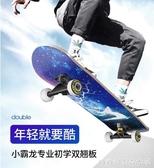 滑板-四輪滑板初學者成人男孩女生青少年劃板成年兒童專業滑板車6-12歲 糖糖日繫