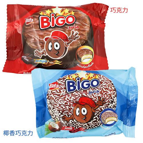 土耳其 Bifa 比夫 特大巧克力派 50g【新高橋藥妝】2款供選~巧克力/椰香巧克力