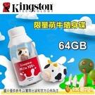 金士頓 Kingston 64GB DTCNY21 牛奶瓶造型萌牛隨身碟 送金士頓原廠快拆頸帶 2021 牛年生肖碟 公司貨