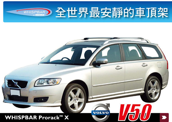 ∥MyRack∥WHISPBAR RAIL BAR VOLVO V50  專用車頂架∥全世界最安靜的行李架 橫桿∥