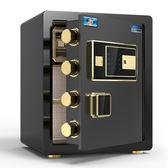虎牌保險櫃家用小型35cm指紋密碼保險櫃辦公入墻全鋼保險箱25防盜報警保管箱CY  【PINKQ】