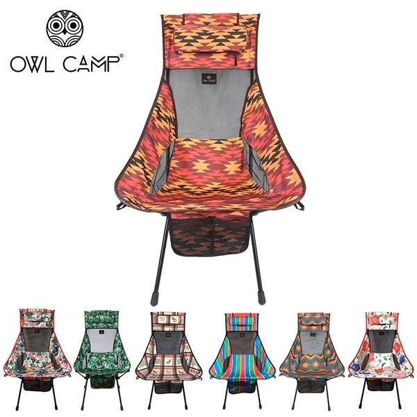 丹大戶外【OWL CAMP】高背椅 印花系列 七色 LF-1711、LF-1713、LF-1715、LF-1916、LF-1917、LF-1918、LF-1919