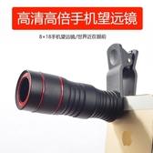 單筒手機望遠鏡迷你變焦鏡頭高清高倍八倍鏡【步行者戶外生活館】