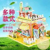 買1送1 3D立體拼圖兒童益智房子車飛機男孩女孩玩具diy手工紙質模型【白嶼家居】
