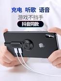 特惠轉接頭蘋果7耳機轉接頭指環扣iPhonex聽歌充電二合一xs max轉換