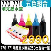 【五色空匣+晶片+黑防+250cc組】 CANON PGI-770+CLI-771填充式墨水匣 適用TS5070/mg5770