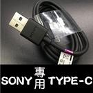 SONY 原廠用 傳輸線 安卓 通用 X...