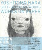 奈良美智作品自選集:WORKS ON PAPER