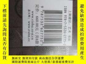 二手書博民逛書店常熟市碑刻博物館碑拓精粹罕見共8冊 塑封Y14961 見圖 上海