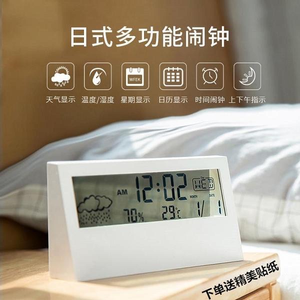 時鐘鬧鐘ins少女心學生用靜音床頭宿舍簡約天氣預報夜裏【免運快出】