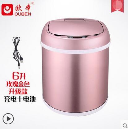 充電智能感應垃圾桶家用有蓋廚房【玫瑰金6L充電】