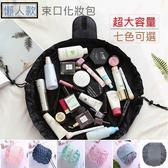 懶人化妝包 韓國大容量抽繩收納包收縮 化妝袋