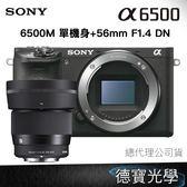 【SONY】A6500+SIGMA 56mm/f1.4 DC DN C公司貨 a系列 SIGMA 相機推薦 購買送好禮!! 德寶光學