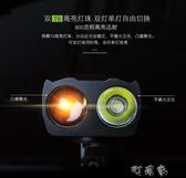 自行車燈車前燈騎行裝備配件充電強光手電筒喇叭單車夜騎山地車燈 町目家