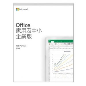 Office 2019 家用及中小企業版 中文 PKC (無光碟)【內含Word / Excel / PowerPoint / Outlook / OneNote】