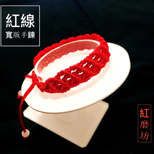 【Ruby工作坊】NO.15R一條寬版網狀紅線手鍊(加持祈福)