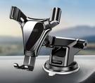 車載手機支架吸盤式支撐架汽車用導航萬能通用車內車上儀表台支駕 酷男精品館