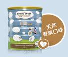 雪利Gold頂級綿羊奶粉,香草口味,700g/罐,贈香草口味隨身包1入(送完為止)