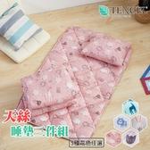 (現貨)天絲材質 專利吸濕排汗夏季涼被睡墊童枕3件組 嬰兒床墊 睡袋【附提袋】-粉粉羊