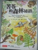 【書寶二手書T3/兒童文學_NAS】苦苓的森林祕語_苦苓