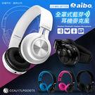[哈GAME族]免運費 aibo BTY05 全罩式 無線藍牙耳機麥克風 摺疊收納 伸縮式設計 中文語音提示功能