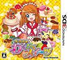 3DS 閃耀心動甜點(日版代購)