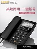 電話機集怡嘉/原西門子DA160固定電話機辦公室 座機 家用壁掛式有線固話 快速出貨