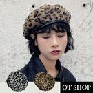 OT SHOP帽子‧豹紋毛呢貝雷帽畫家帽...