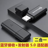 USB藍牙5.0接收發射轉換適配器PC臺式機筆記本電腦免驅動耳機魔方數碼