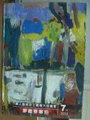 【書寶二手書T8/收藏_QES】典藏國寶II_廖繼春-華人藝術史上最偉大的畫家