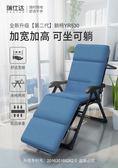 辦公室躺椅 折疊午休陽臺家用多功能午睡床懶人椅子靠背涼椅 深藏blue