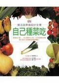 (二手書)自己種菜吃:樂活蔬果園設計全書(大開本平裝)