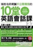 補教名師何誠不公開傳授的10堂英語會話課