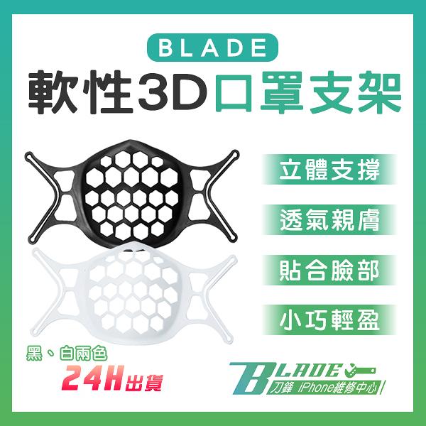 【刀鋒】BLADE軟性3D口罩支架 現貨 當天出貨 台灣公司貨 3D立體口罩架 透氣蜂巢 支撐架 口罩架