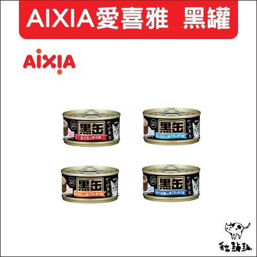 AIXIA愛喜雅〔黑罐貓罐,4種口味,80g〕(一箱24入)